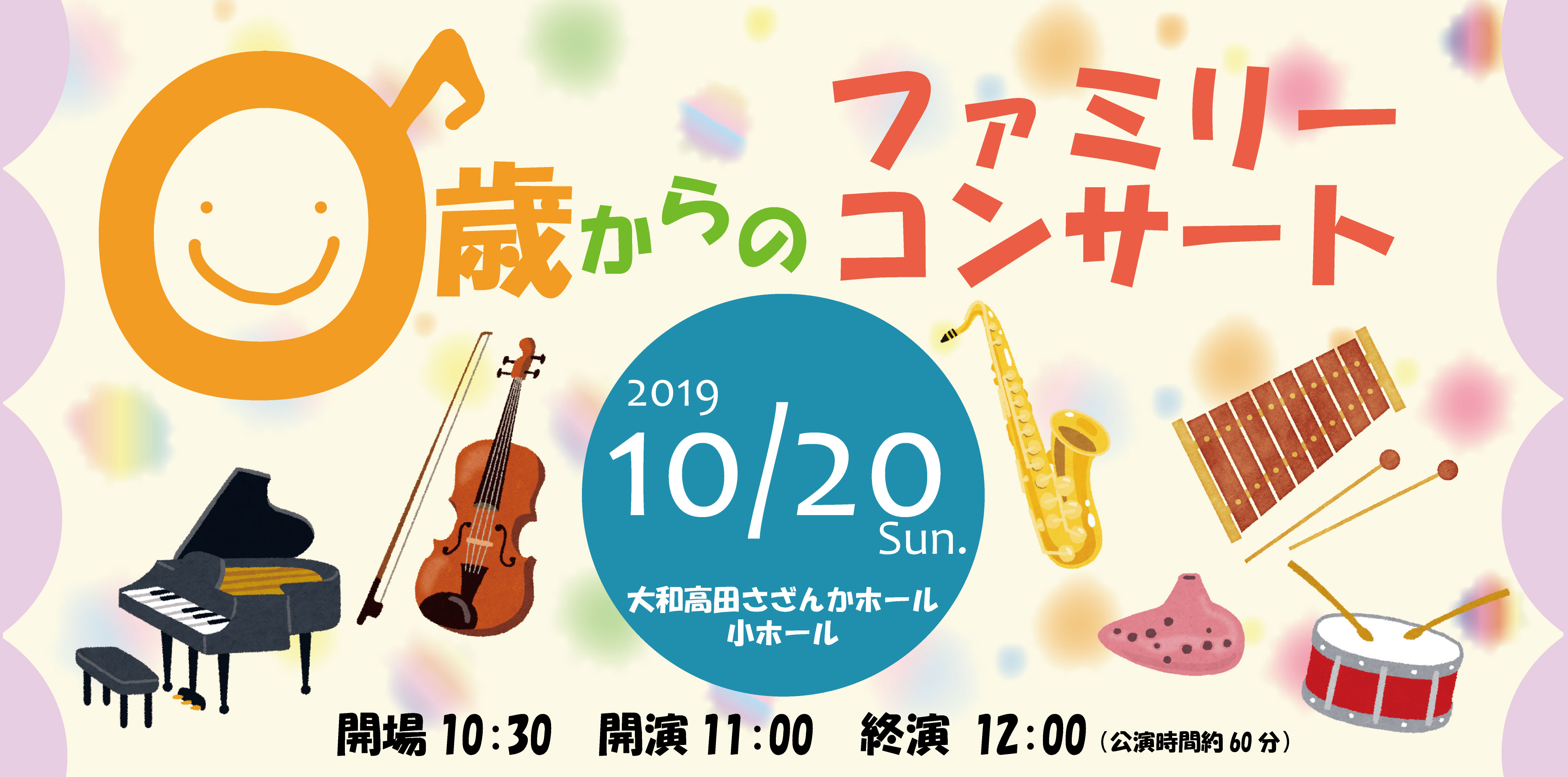 2019年、イベント、奈良県、大和高田市、9月、ホール、観賞、ライブ、コンサート、0歳からのファミリーコンサート。