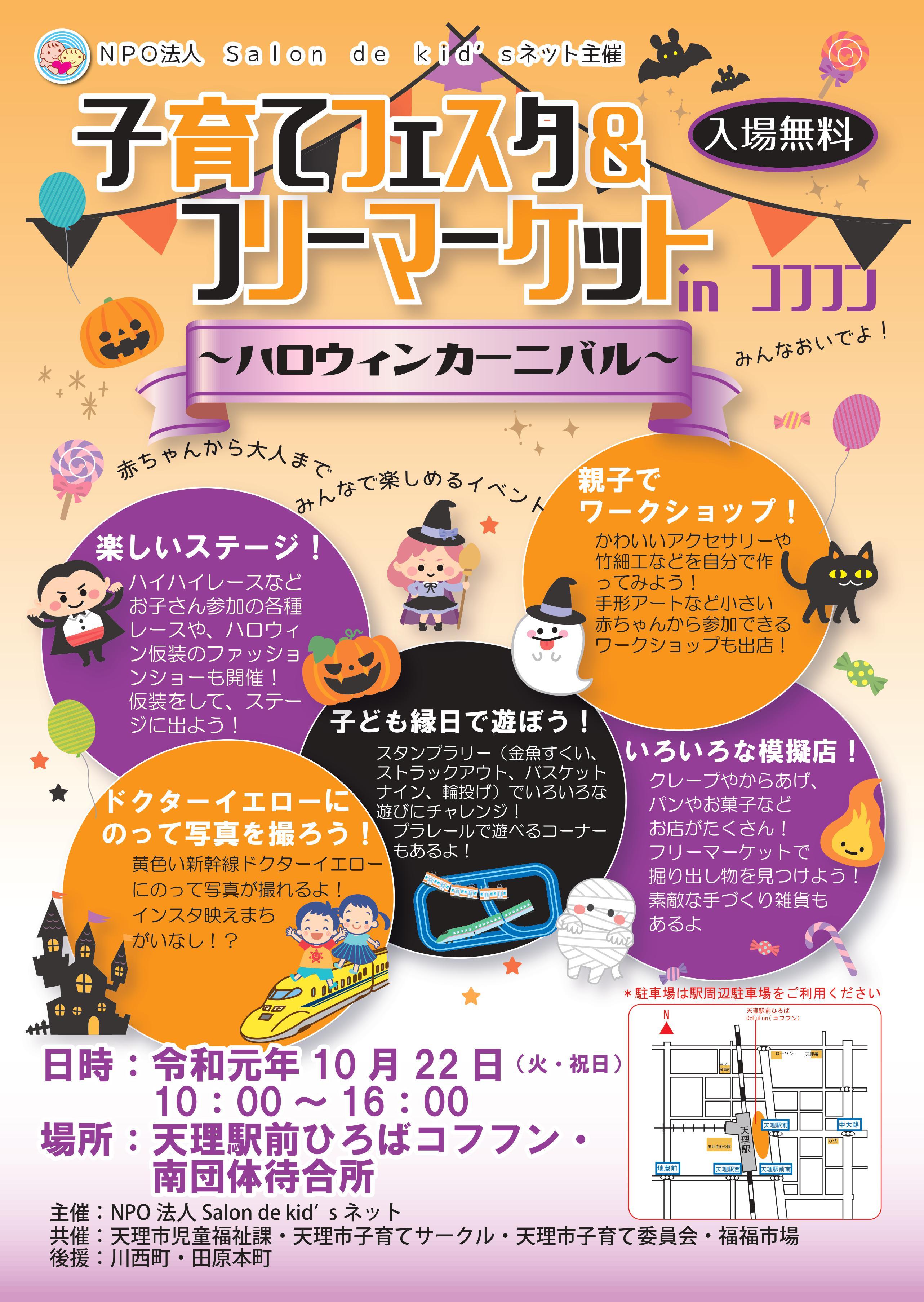 2019年、イベント、奈良県天理市、10月、参加型イベント、体験、食、天理駅前コフフン、子育てフェスタ。