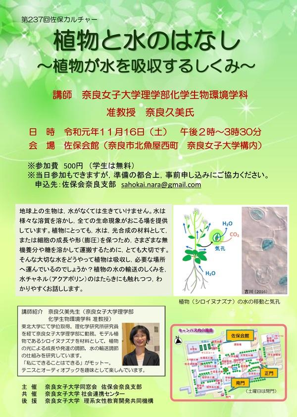 2019年、イベント、奈良県、奈良市、11月、佐保カルチャー、佐保会館、講座、講演会、セミナー、参加型イベント。