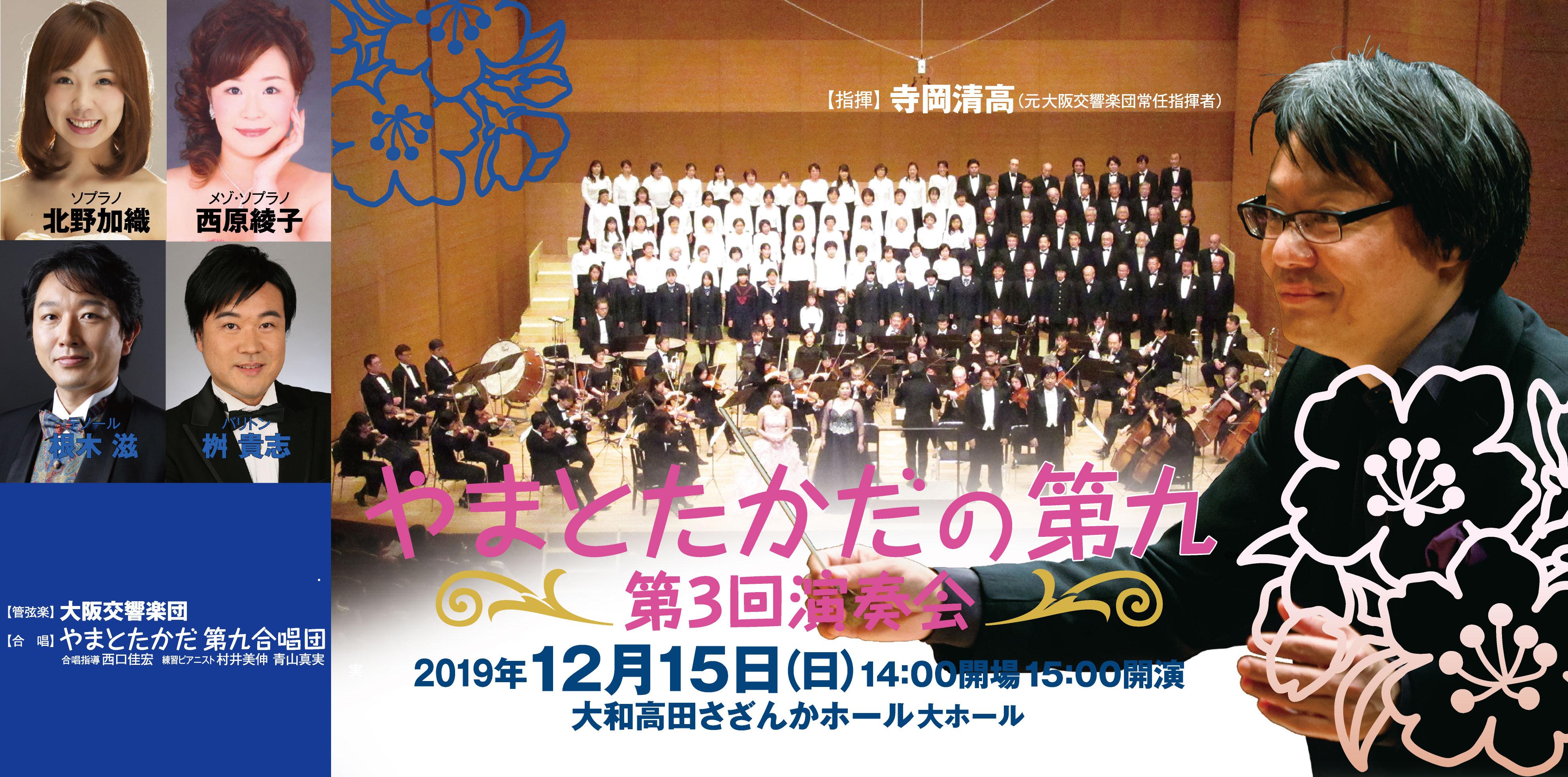 2019年、イベント、奈良県、大和高田市、12月、コンサート、ライブ、大和高田さざんかホール、観賞、やまとたかだの第九。