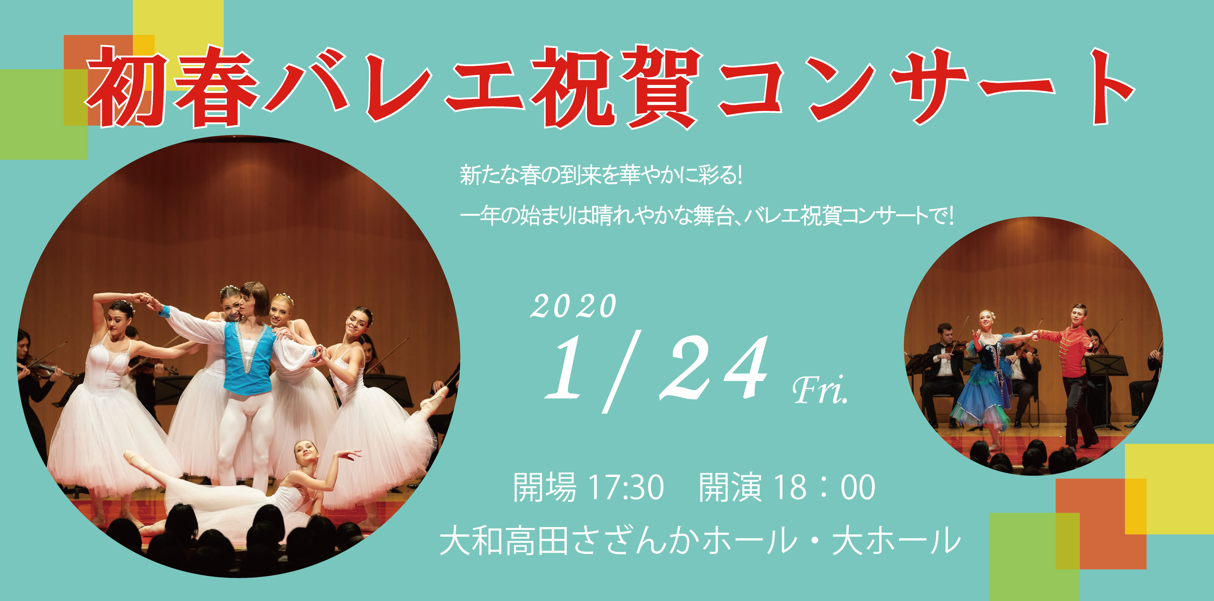 2019年、イベント、奈良県、大和高田市、12月、コンサート、ライブ、大和高田さざんかホール、観賞、バレエ祝賀コンサート。