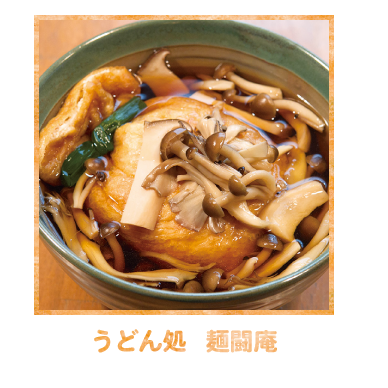 奈良っこ、麺闘庵