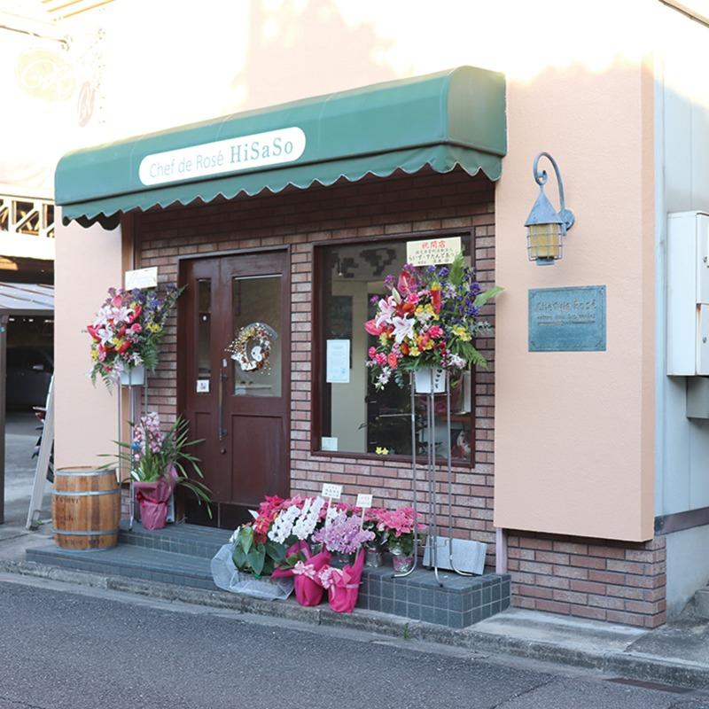 """天理市フランス洋菓子店HiSaSo ヒサソ。 フランスで9年間経験を積んだパティシエが手掛ける同店。地元農家の食材を使ったスイーツやパンは、流行ではなくオーナーがおいしいと思う""""本場の味""""を提案する。今後ショコラやジェラートも登場予定。"""
