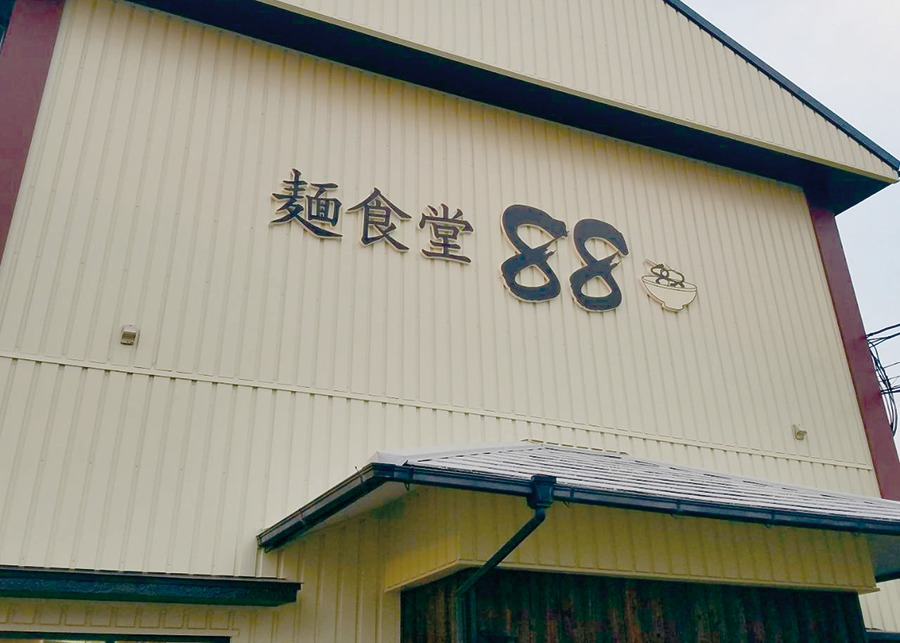 天理市ラーメン麺食堂88。結崎にある、ラーメンフリークが店主の「つけそば」人気店が移転。店内も広くなった。北海道産小麦と外麦をブレンドした自家製麺を、鶏&魚のWスープにくぐらせて一気にすする。あぁ幸せ。