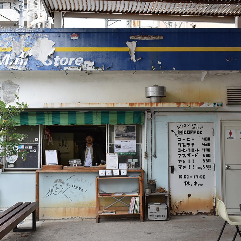 """大和郡山市、K Coffee、Kコーヒー、 新鮮なシングル7種のスペシャルティコーヒーを浅煎りから深煎りで提案。""""焙煎までで完成させ、淹れ方に関わらずおいしいコーヒー""""が信条で、すっきりと飲みやすく飽きのこない味わいだ。気さくな店主にコーヒーの淹れ方など、気軽に相談して。"""