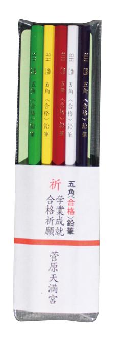 合格鉛筆 700円