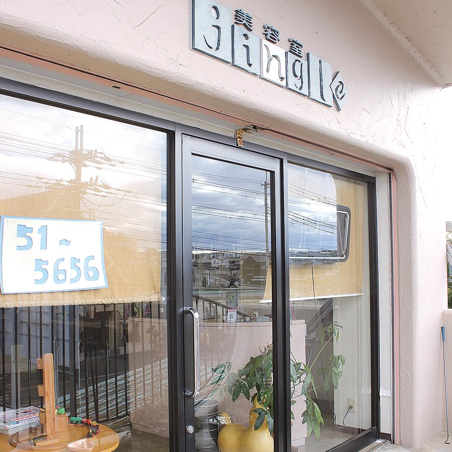 美容室jingle(ジングル)。奈良県奈良市登美ヶ丘の美容室。実力派プライベートサロン。退色しないサラツヤ髪。