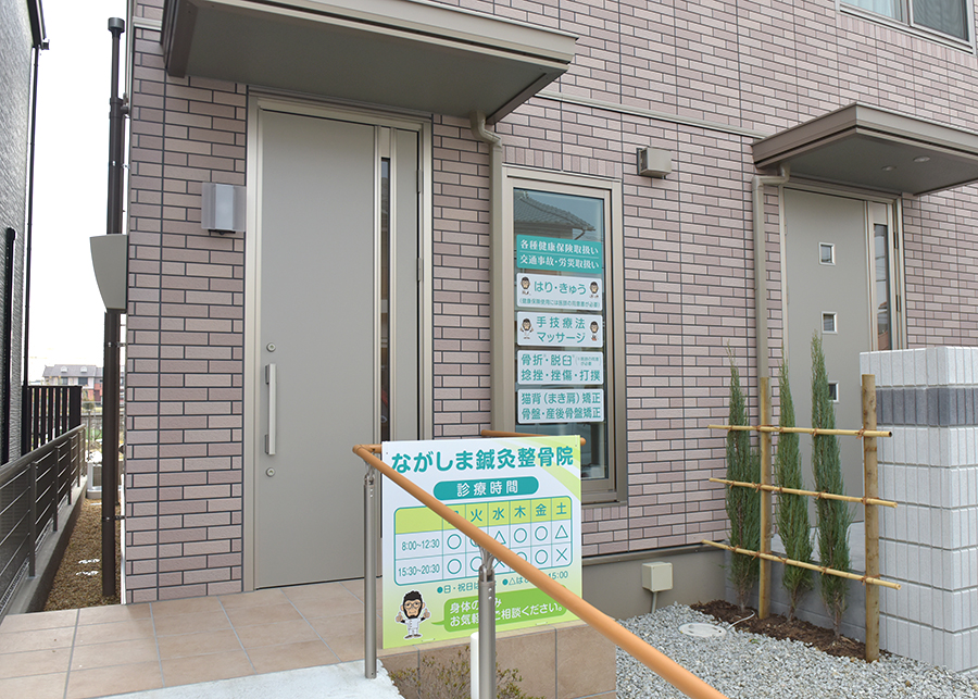 ながしま鍼灸整骨院、奈良県葛城市の鍼灸整骨院。お手頃価格で綺麗を実感。シワ・リフトアップに美顔鍼。