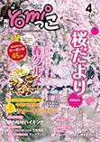 yomiっこ2020年4月号桜特集・春グルメ・ウォーキング特集