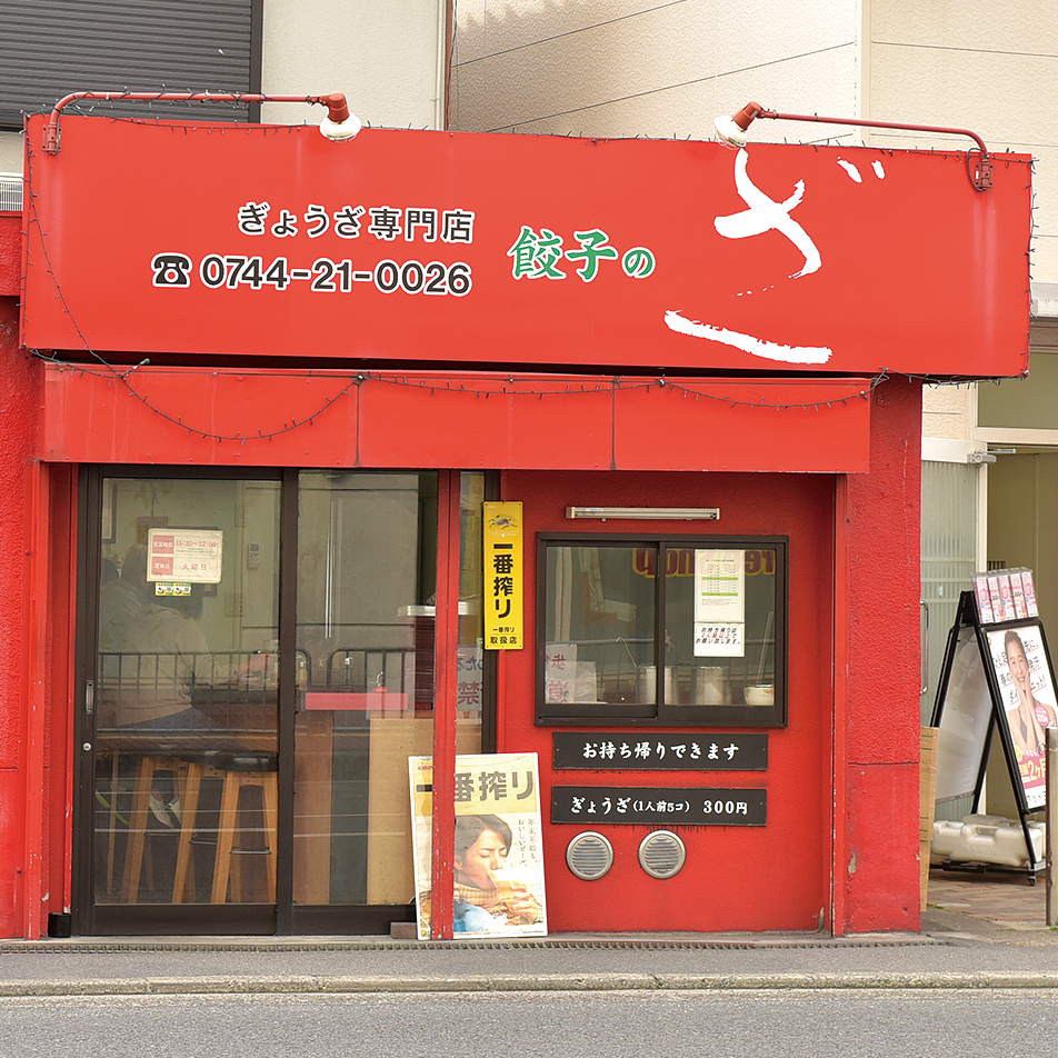 奈良県おすすめテイクアウト・餃子特集・スタミナ満点ご飯、餃子のざ