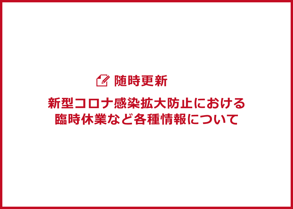 イベント、コロナ、コロナウィルス、奈良っこ、奈良。