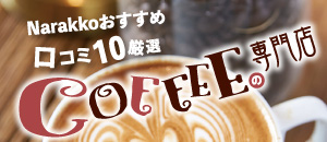 口コミ10厳選COFFEE専門店