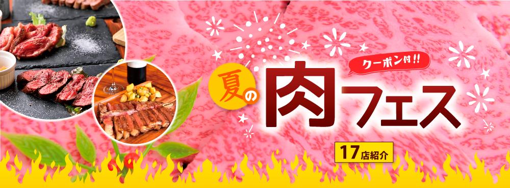 2020年7月号肉特集、夏の肉祭り、奈良グルメ