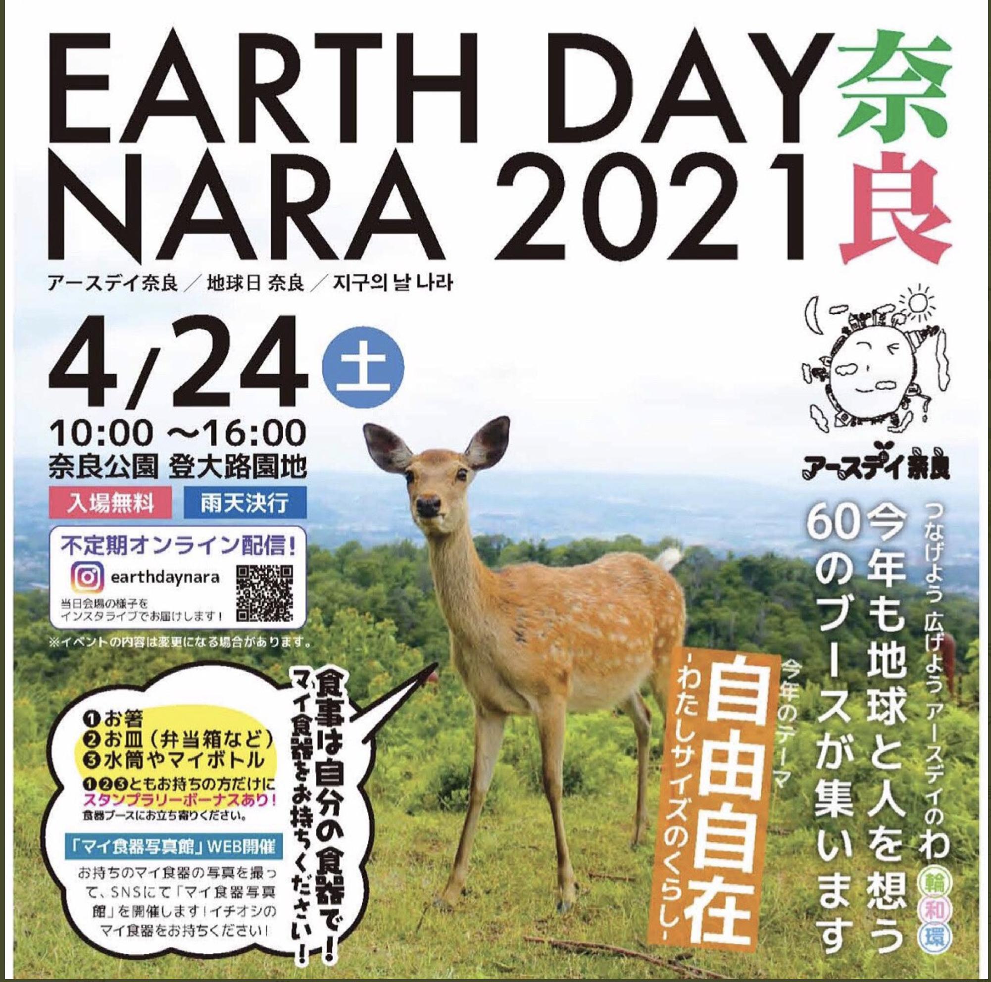 アースデイ奈良2021