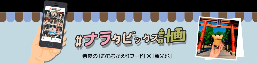 #ナラタビックス計画 奈良の「おもちかえりフード」×「観光地」