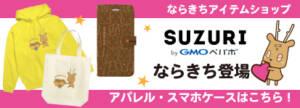 n_suzuri